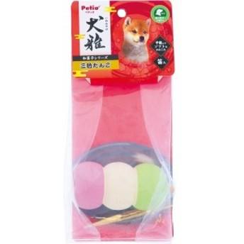 ペティオ 犬雅 和菓子ラテックス 三色だんご(1コ入)[犬のおもちゃ・しつけ]