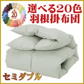 新20色羽根掛布団 セミダブル(シルバーアッシュ)