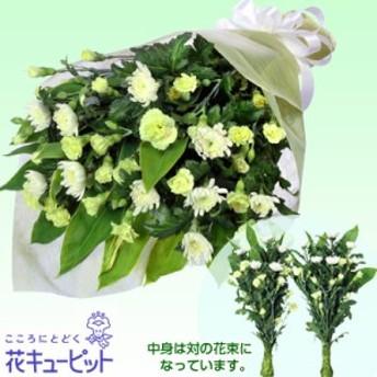 【お供え・お悔やみの献花】花キューピットの墓前用花束(一対)