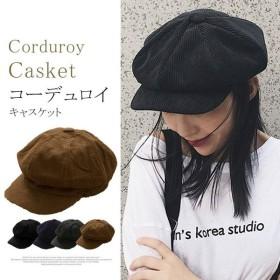 コーデュロイキャップ 帽子 キャスケット CAP コットン サイズ調節 ベロア 小顔効果 UV対策 防寒対策 冬小物 アクセサリー レディース