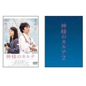 【送料無料】 神様のカルテ 1&2 DVD スペシャル・エディション 2タイトルセット