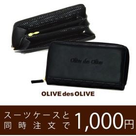同梱専用価格 財布 ウォレット レディース さいふ 長財布 女性 レディス ladies 財布 レデイース 母の日 オリーブデオリーブ W-OLIVE-35182
