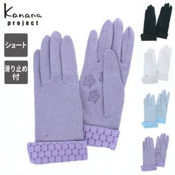 ポイント10倍 カナナプロジェクト 五本指 UVカット UV手袋 24cm ショート丈 綿麻混紡 折り返しカフス
