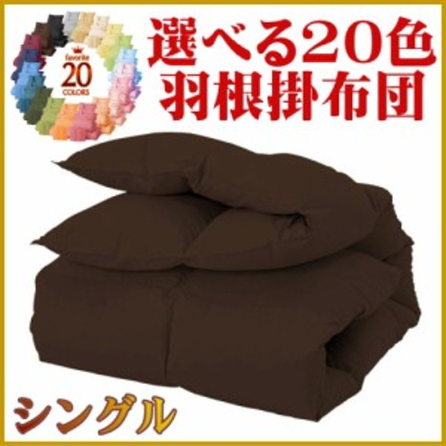 新20色羽根掛布団 シングル(モカブラウン)