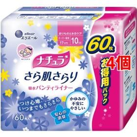 [大容量パック] ナチュラ さら肌さらり 吸水パンティライナー スーパー吸収 (60枚入4コセット)
