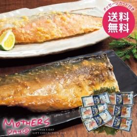 母の日 プレゼント グルメ 食品 ギフト セット 金華銀鮭西京漬・金華さば長寿味噌漬セット