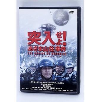 DVD 突入せよ! あさま山荘事件 2枚組 / 役所広司 / 宇崎竜童