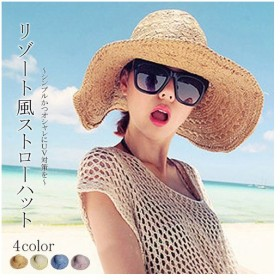 セール 紫外線対策 新作 つば広 ストローハット 帽子 リゾート風 UVカット 送料無料