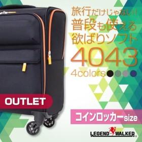 LEGEND WALKER レジェンドウォーカー スーツケース 22L 4043-39