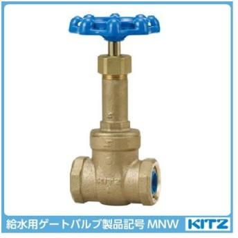 KITZ 給水用鉛フリーキーパロイ製管端防食コア付ゲートバルブ(ねじこみ形)[日水協認証番号:E-1 JV5:2008適合] 製品記号MNW 呼径15(1 2)面間(mm)57[1ヶ]