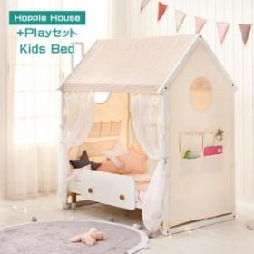 【HOPPLHouse+Play】 【KidsBed】 セット キッズベッド 幼児用ベッド 子供部屋 キッズインテリア ベッド 秘密基地 屋内 室内