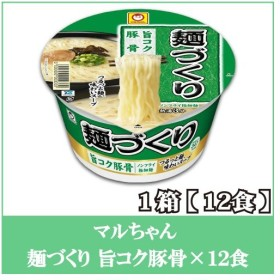 マルちゃん 麺づくり 旨コク豚骨 87g  1ケース 12食