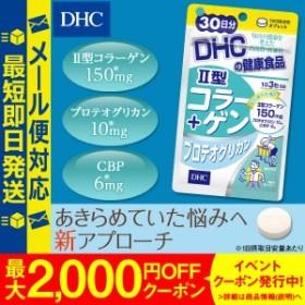 dhc サプリ 2型コラーゲン 【メーカー直販】 II型コラーゲン + プロテオグリカン 30日分   メール便対応 即日発送 サプリメント