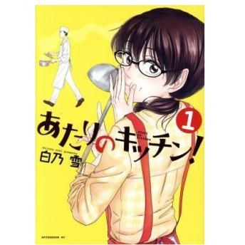 あたりのキッチン!(1) アフタヌーンKC/白乃雪(著者)