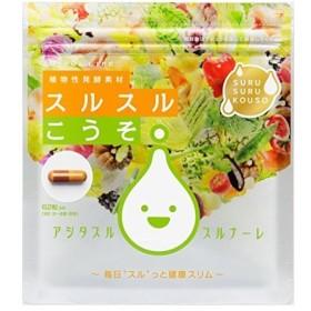 【2個セット】スルスルこうそダイエット 酵素サプリ 【送料無料】1個あたり3575円!