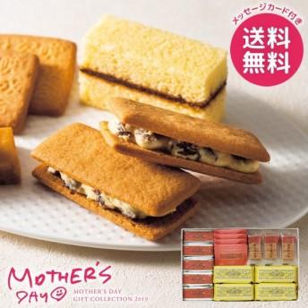六花亭 ザ・マルセイ 19個入 母の日 プレゼント スイーツ ブランド 洋菓子 お菓子 ギフト セット バターサンド ビスケット