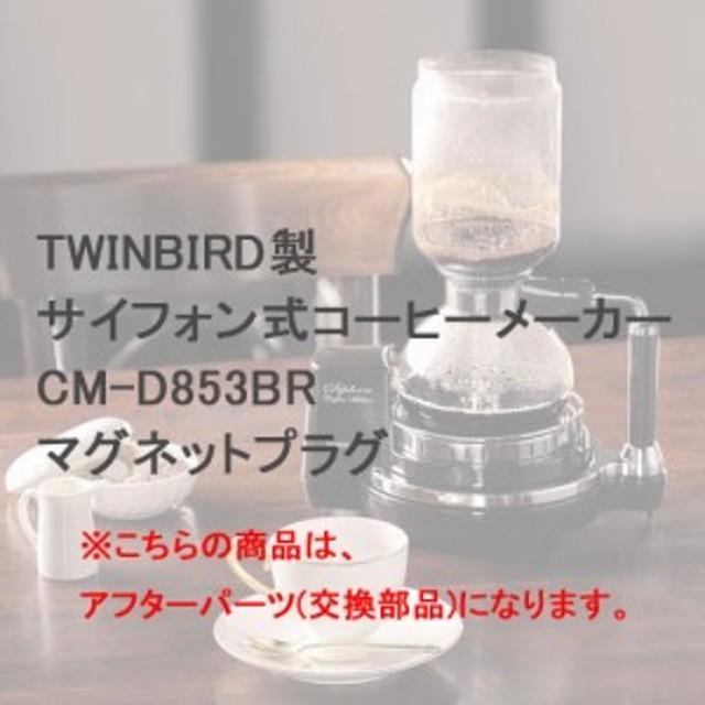 ツインバード サイフォン式コーヒーメーカー用 マグネットプラグ 125307 [対象機種:CM-D853BR] ※本体ではありません