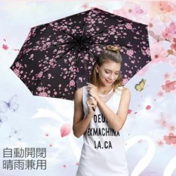 日傘 折りたたみ傘 レディース おしゃれ 自動開閉 晴雨兼用 3段折りたたみ傘 花柄 紫外線対策 遮光 遮熱 折りたたみ 日傘 雨傘 UVカット