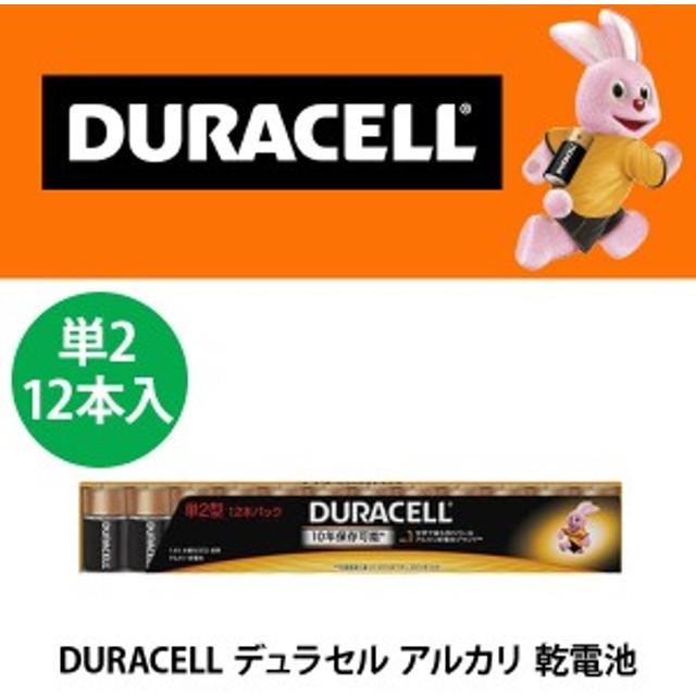 【costco コストコ】DURACELL デュラセル アルカリ 乾電池 単2 12本入り