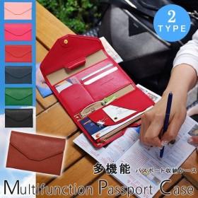 カードケース パスポート ケース 収納 選べる2タイプ 大容量 旅行 トラベル 小銭入れ シンプル 高級感 ファスナー付き 小物入れ 小物