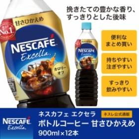 【ネスレ公式通販】ネスカフェ エクセラ ボトルコーヒー 甘さひかえめ 900ml×12本入【アイスコーヒー ペットボトル】