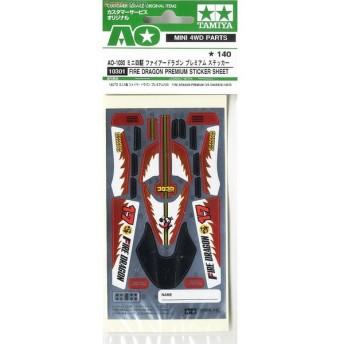 AO-1030 ミニ四駆 ファイアードラゴン プレミアム ステッカー タミヤ/新品