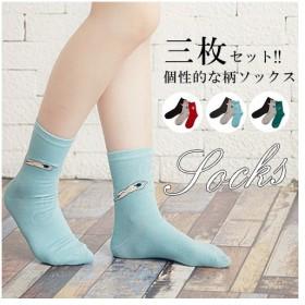 セール 3足セット クルーソックス 柄 靴下 クルー丈 滑らか フィット フットウエア 個性的 送料無料