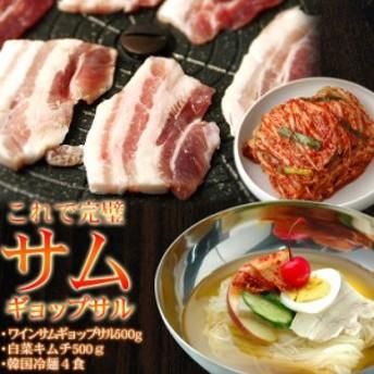 【焼肉 焼き肉】ワインサムギョプサル500gと白菜キムチ500g・冷麺4食のセット【冷蔵限定】【送料無料】