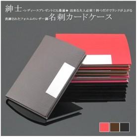 セール 名刺入れ 名刺収納 カードケース ホワイトデー ギフト レザー調 合皮素材 異素材 収納ケース プレゼント 送料無料