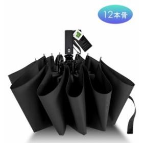 Agedate 折畳み傘 自動開閉 頑丈な12本骨 大きい メンズ傘 テフロン加工 超撥水 210T高強度グラスファイバー 耐強風 傘ケース ブラック