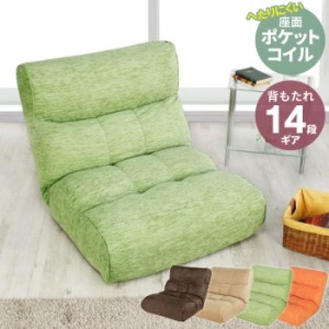 ポケットコイル リクライニング スプリングソファ 1人掛け 座椅子/ロー/フロア/ソファ/ソファー/チェア