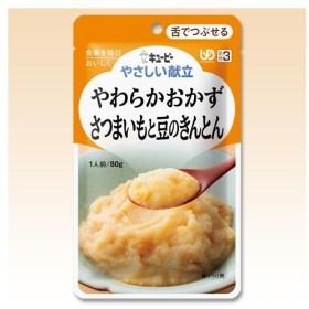 キユーピー やさしい献立 区分3 Y3-14 やわらかおかず さつまいもと豆のきんとん 80g×6袋