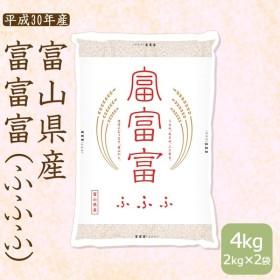 米 2kg×2袋 お米 白米 富富富(ふふふ) 富山県産 4kg うるち米 精白米 ごはん 産地精米