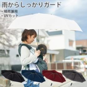 軸をずらした 傘 レディース 折りたたみ傘 晴雨兼用 日傘 雨傘 シェアリー Sharely 全5色 折り畳み UV加工 UV対