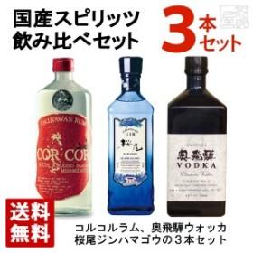 国産スピリッツ 飲み比べ 3本セット ギフト箱入り コルコル 奥飛騨 桜尾ジン ハマゴウ