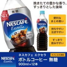 【ネスレ公式通販】ネスカフェ エクセラ ボトルコーヒー 無糖 900ml×12本入【アイスコーヒー ペットボトル】
