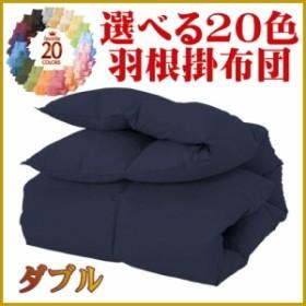 新20色羽根掛布団 ダブル(ミッドナイトブルー)