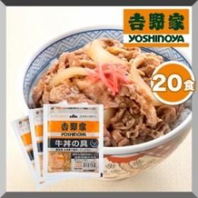 送料無料 吉野家牛丼 20食セット