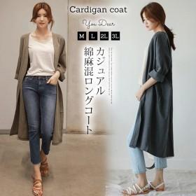 韓国ファッション トレンチコート 綿麻混 カーディガン レディース スプリングコート ロングカーディガン きれいめ 羽織り アウター カーデ 紫外線対策