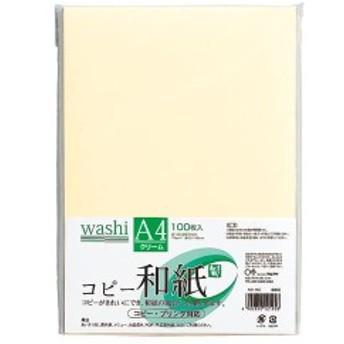(業務用セット) コピー和紙 A4判 カミ-4AC クリーム 100枚入 【×2セット】