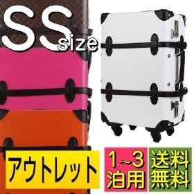アウトレット トランクケース アンティーク おしゃれ かわいい レトロ 機内持ち込み 小型 キャリーケース スーツケース B-7102-47