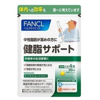 ファンケル健脂サポート 約30日分 機能性表示食品 FANCL 送料無料