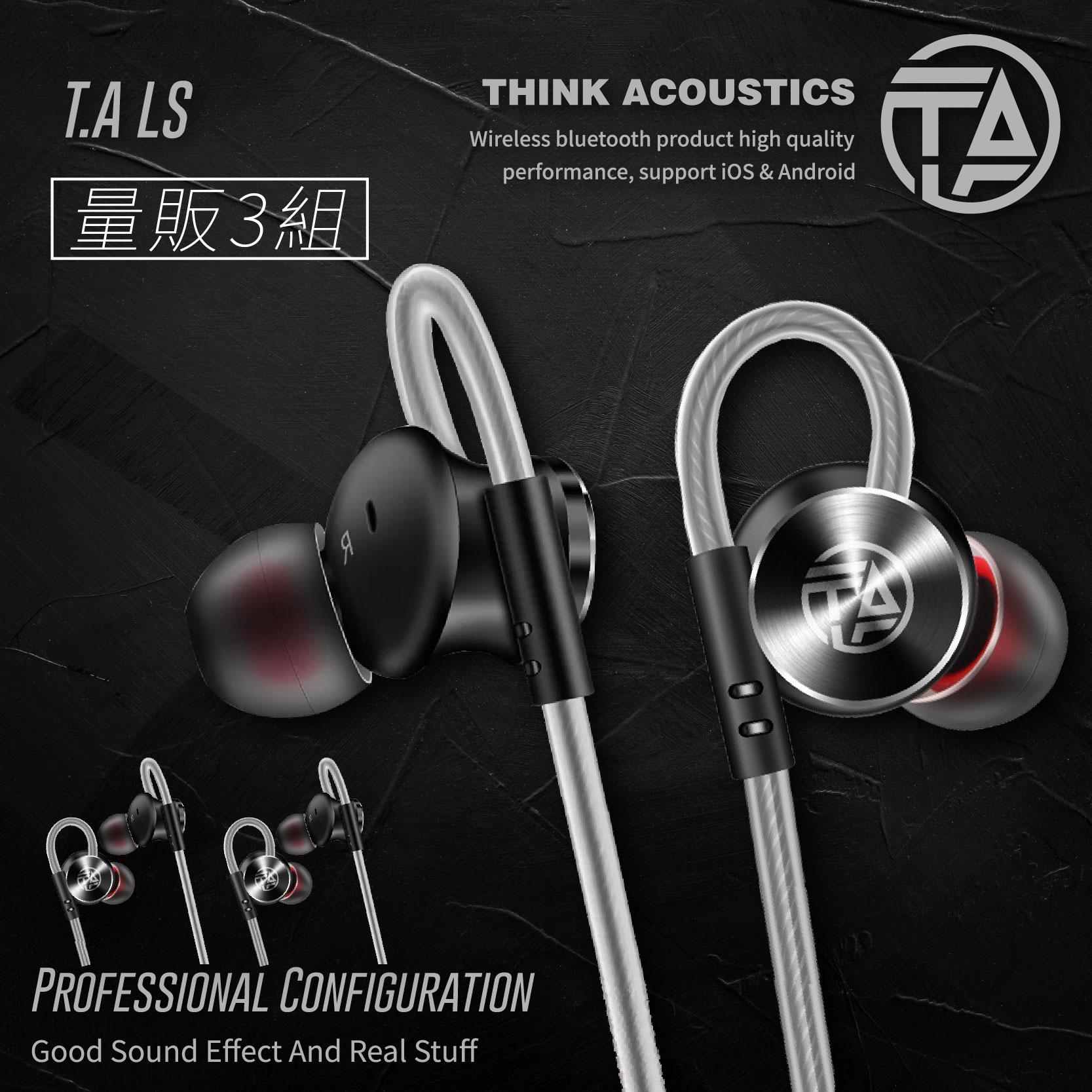 高清晰重低音耳機 量販X3 T.A-LS 耳道式 HIFI音質 金屬磁吸收納 商務 運動 人體工學設計配戴