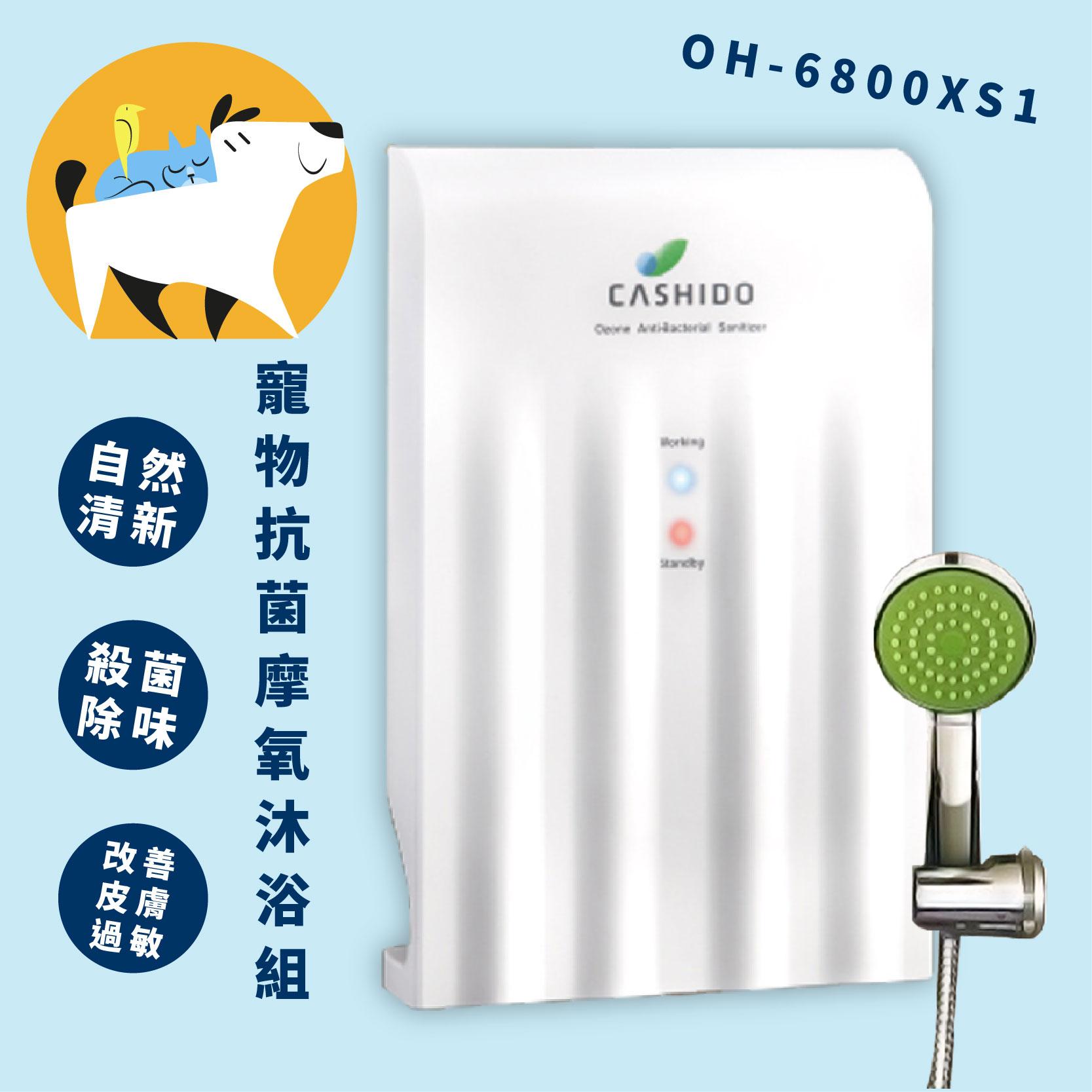 台灣研發 CASHIDO10秒機殺菌 摩氧浴 寵物沐浴組 殺菌去味 改善皮膚過敏 洗澡機 抑菌 寵物沐浴機 溫和