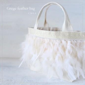 Grege feather bag*ivory×ivory*MOKUBA