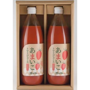 池トマト あまいこトマトジュース 2本セット