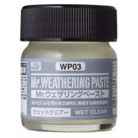 GSIクレオス 【WP03】 Mr.ウェザリングペースト ウェットクリアー