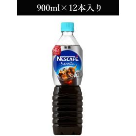 マルシェセレクト 【ネスレ】ネスカフェエクセラボトルコーヒー 無糖900ml×12本入り