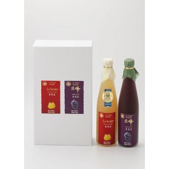 Le Verger Yamayo ヤマヨ果樹園 ルレクチェと巨峰ジュースセット(果汁100%ストレートジュース)