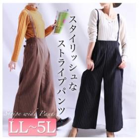 【大きいサイズレディース】【LL-5L】ストライプ柄サロペットパンツ パンツ サロペット・オーバーオール